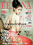 Asin Femina December 2011