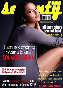 Sonakshi Sinha Seventy MM Magazine Cover Page Photo