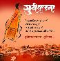 Happy Gudi Padwa Marathi Wishes Pic