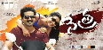 Nethra Movie Poster  1