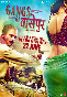 Gangs of Wasseypur Hot Poster