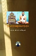 p--r--harikumar---a-spiritual-seeker