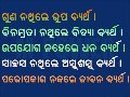 i-love-my-odisha