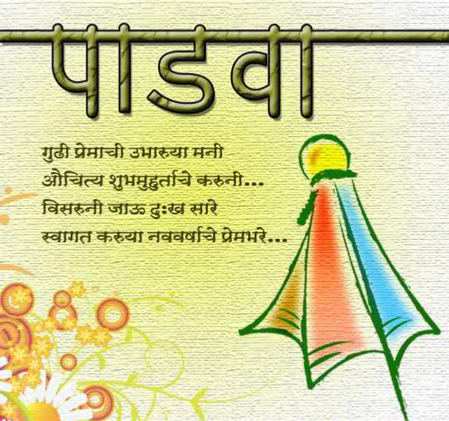 Happy Gudi Padwa Marathi Greetings : gudi padwa on Rediff Pages