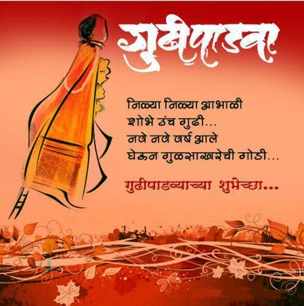Happy Gudi Padwa Marathi Wishes Pic