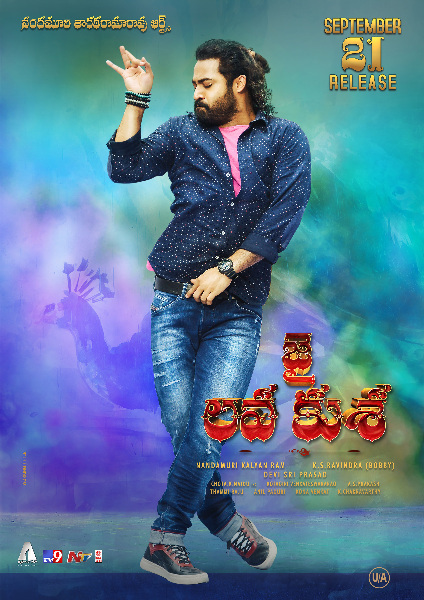 Jai Lava Kusa  Movie Poster  1