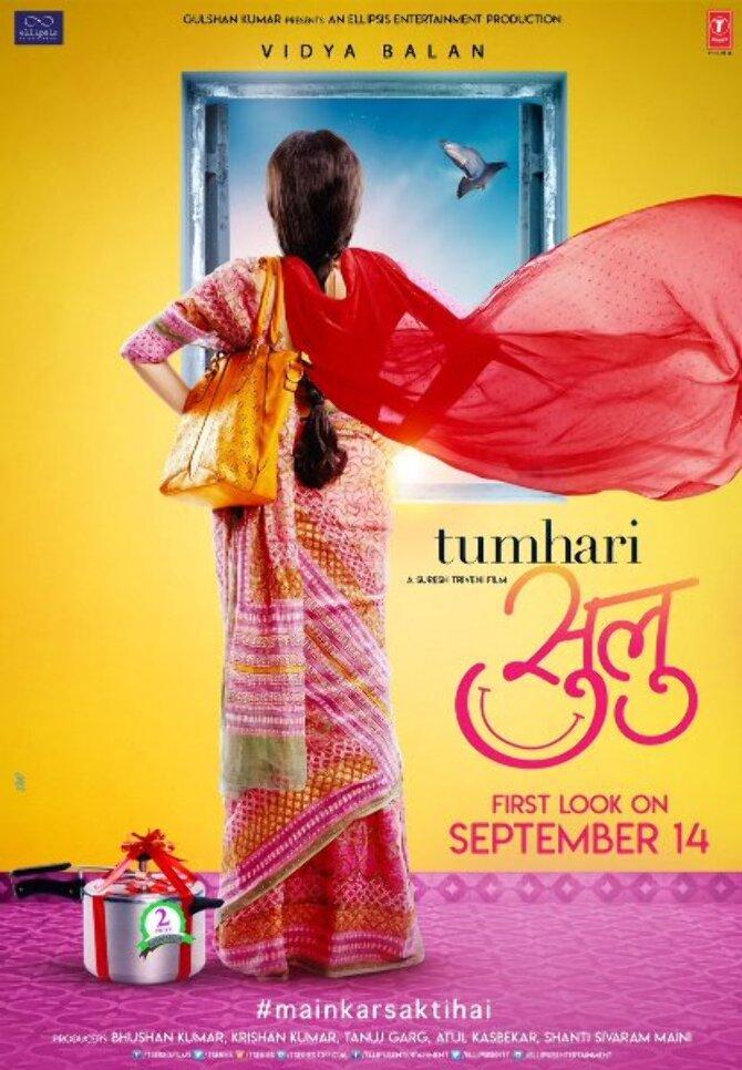 Vidya Balan Tumhari Sulu Movie Poster First Look  2