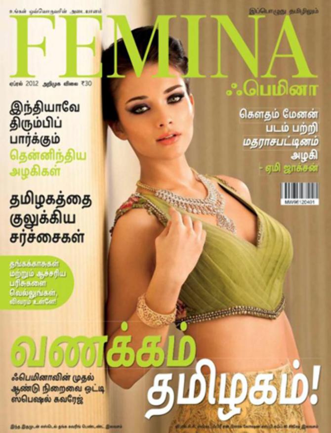 Amy Jackson Femina Tamil April 2012 Cover Page Photo