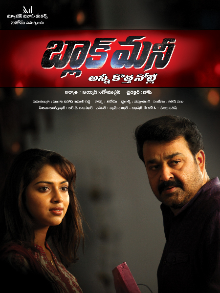 Black Money Telugu Movie Posters  3